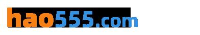 hao555.com--互联网服务导航