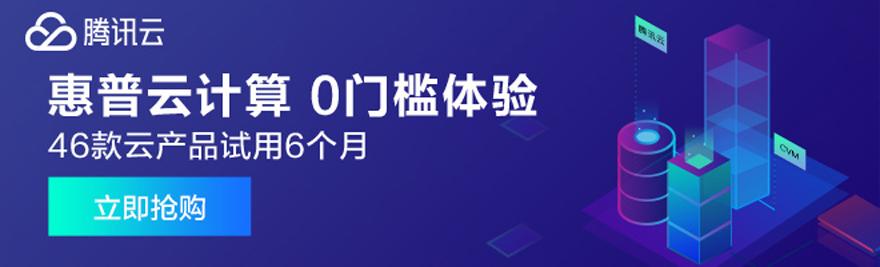腾讯云服务产品优惠购买流程 云服务器 第1张