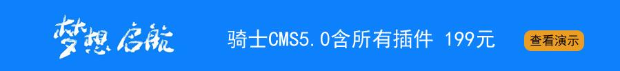骑士人才网站系统74cms V4.2.X/v5.0/v5.1后台目录地址修改教程 好文分享 第1张