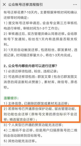 公众号留言功能开通方法汇总 公众号迁移 第2张
