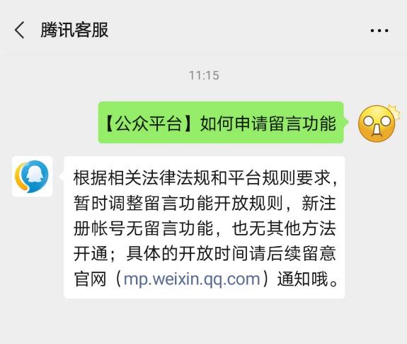 微信公众号留言功能什么时候恢复? 公众号迁移 第1张