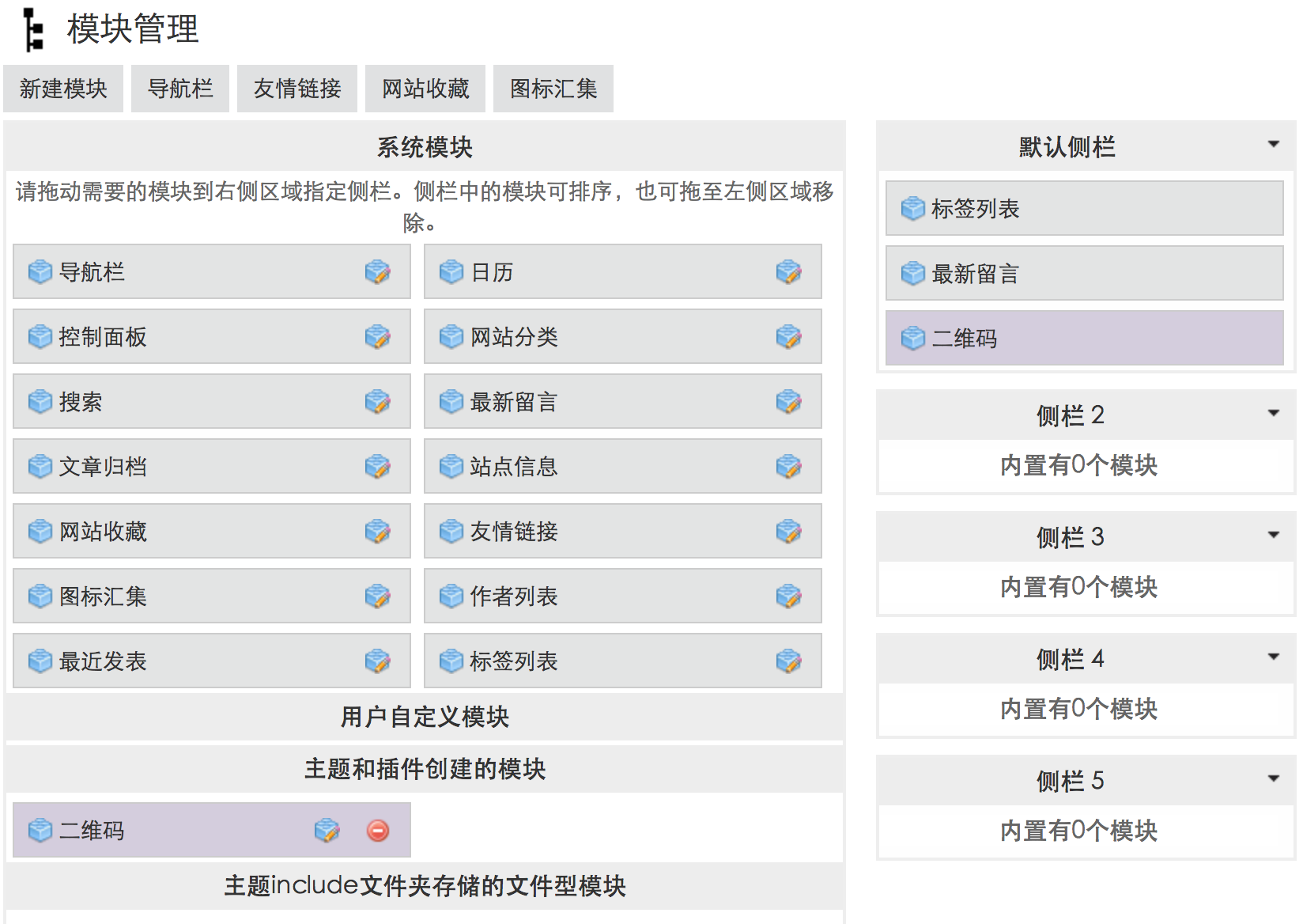 zblog高性价比主题,多布局响应式主题 建站教程 第7张