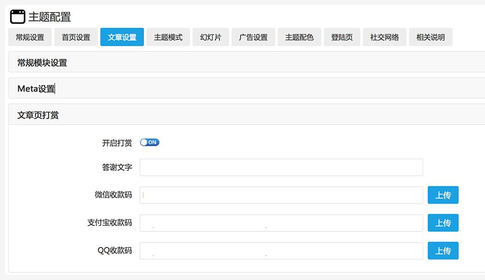 zblog高性价比主题,多布局响应式主题 建站模板 第1张