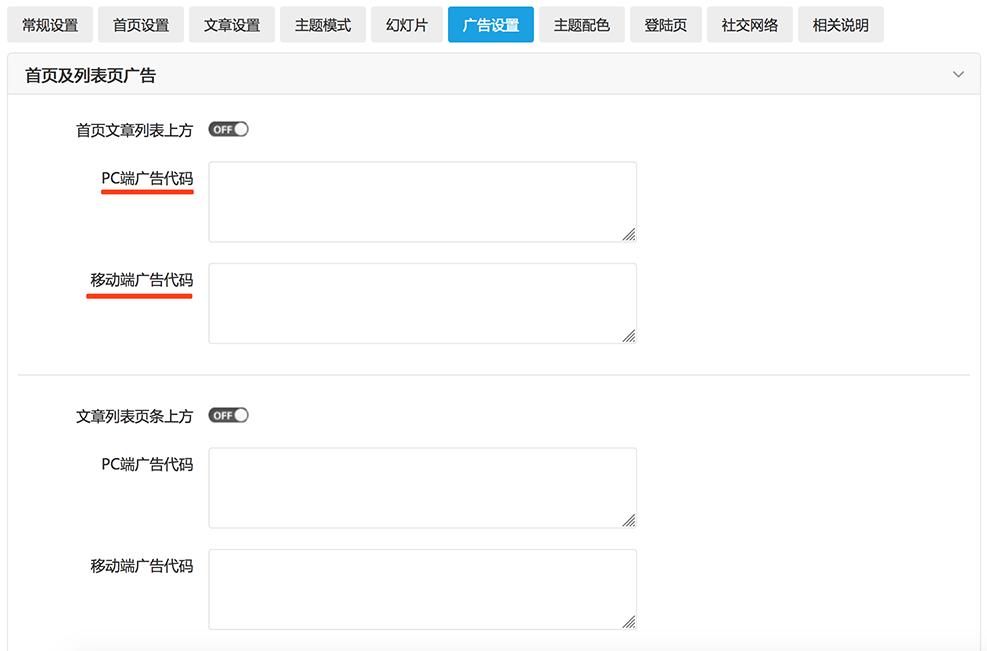 zblog高性价比主题,多布局响应式主题 建站模板 第3张