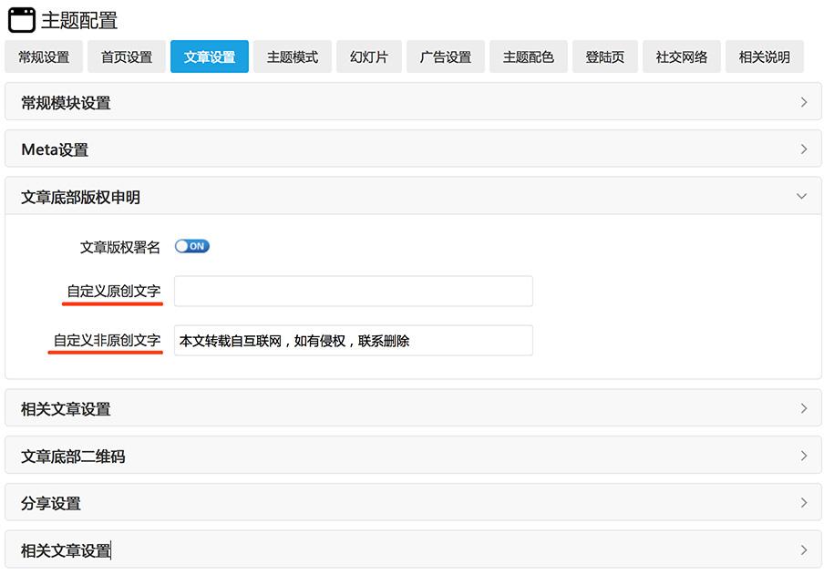 zblog高性价比主题,多布局响应式主题 建站教程 第5张