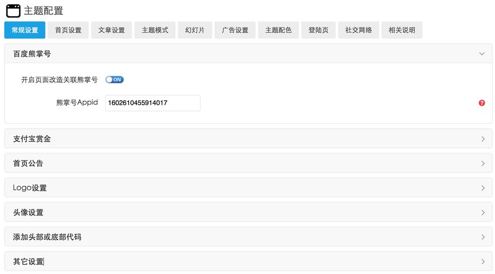 zblog高性价比主题,多布局响应式主题 建站教程 第6张