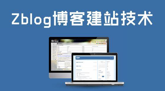 zblog建站程序.jpg 国内流行的博客系统,ZBlog详细介绍? 建站教程