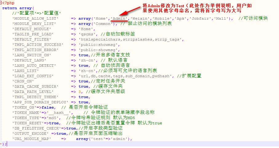 骑士人才网站系统74cms V4.2.X/v5.0/v5.1后台目录地址修改教程 好文分享 第3张