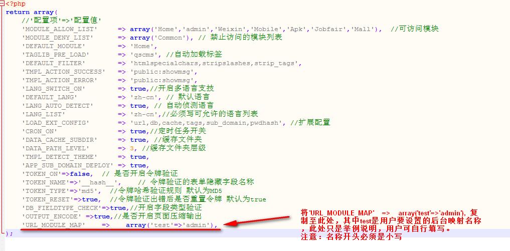 骑士人才网站系统74cms V4.2.X/v5.0/v5.1后台目录地址修改教程 好文分享 第2张