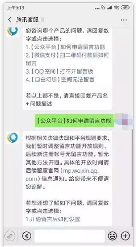 公众号留言功能开通方法汇总 公众号迁移 第1张