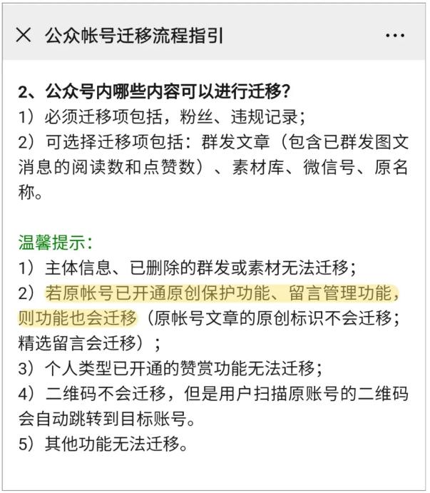微信公众号留言功能什么时候恢复? 公众号迁移 第4张