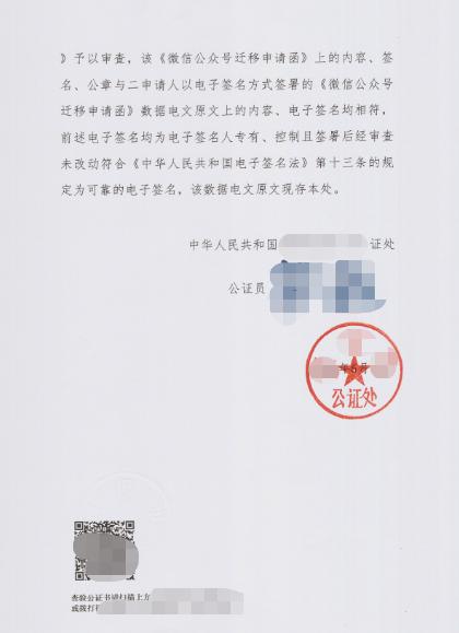 公众号迁移公证书模板图片 公众号迁移 第3张